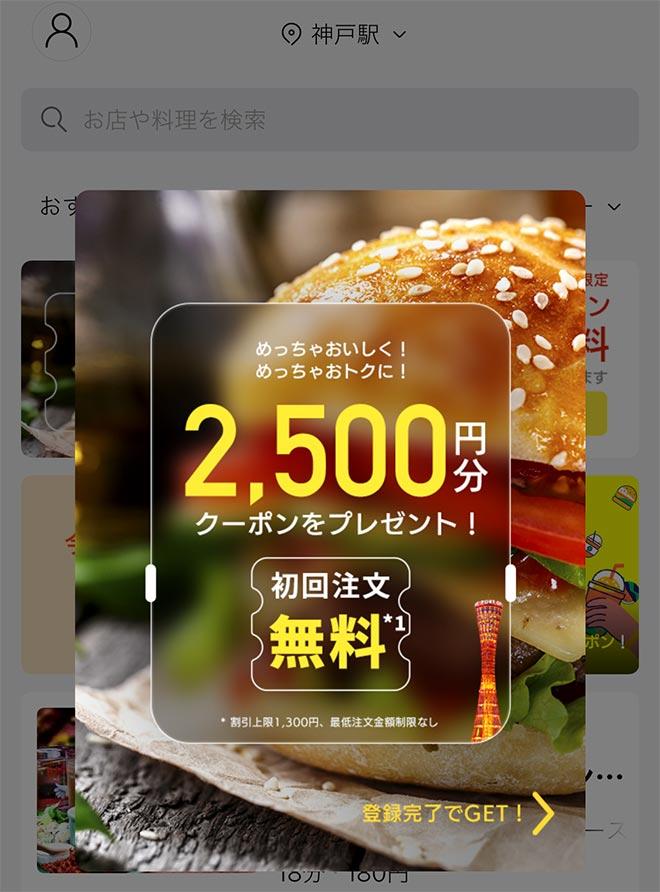 Didi coupon hyogo 2108