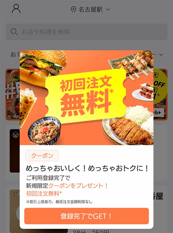 Didi coupon nagoya