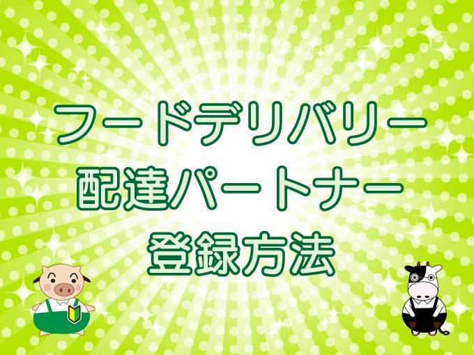 フードデリバリー・配達パートナー登録方法