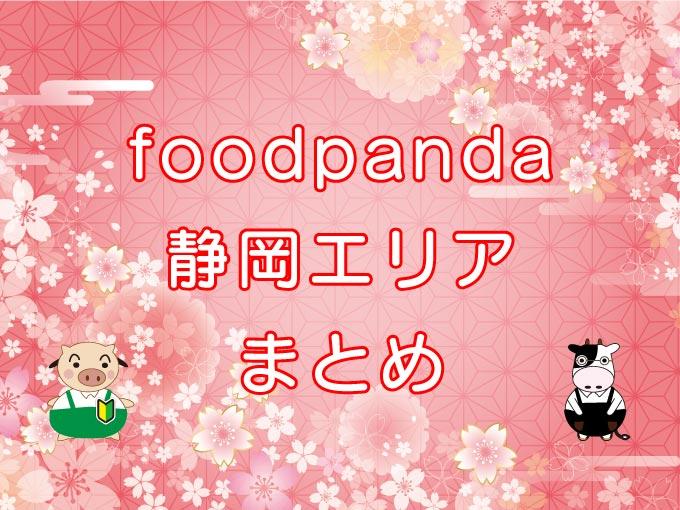 foodpanda(フードパンダ)静岡エリアのキャッチ画像
