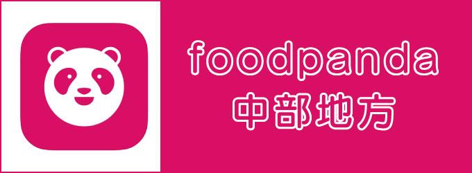 foodpanda(フードパンダ)中部エリアのキャッチ画像