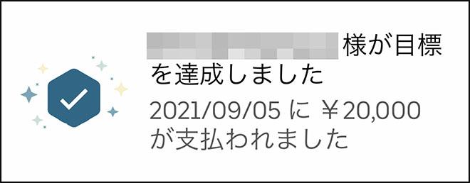 Uber Eats(ウーバーイーツ)紹介料達成お知らせ