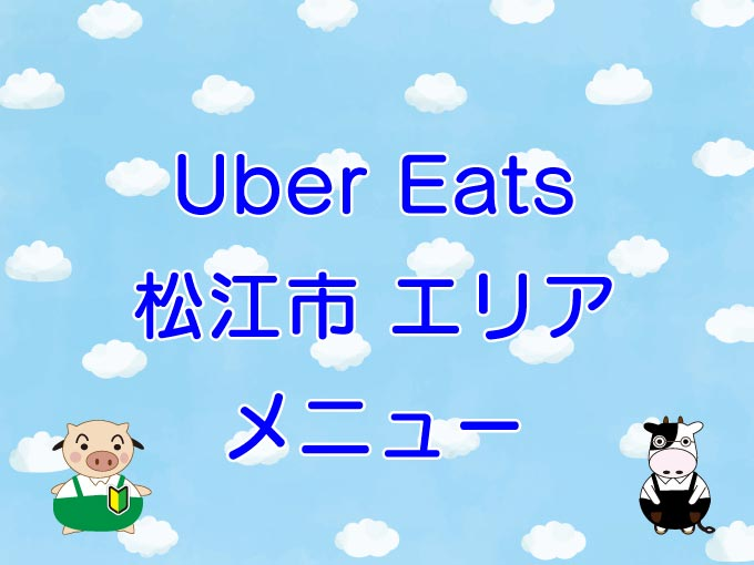Uber Eats(ウーバーイーツ)松江市エリアのキャッチ画像