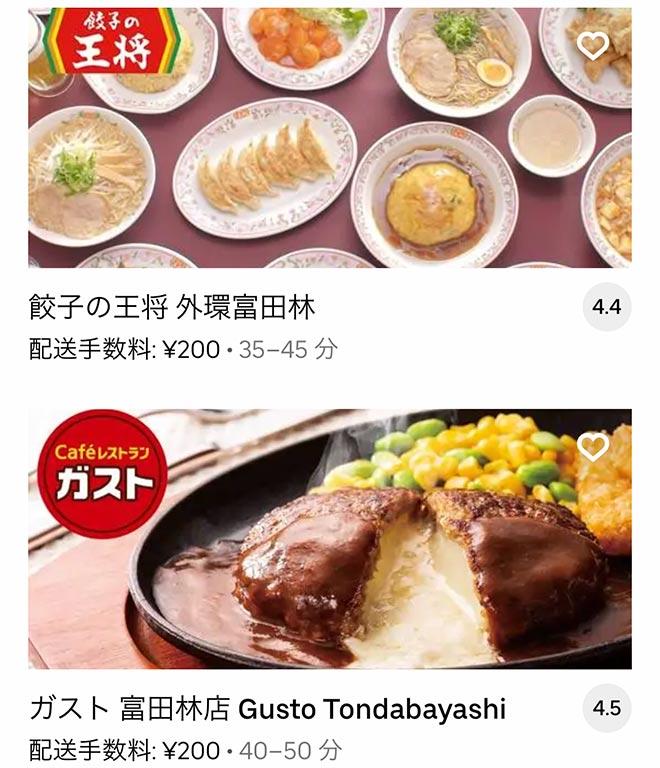 Ubereats tondabayashi 2109 02