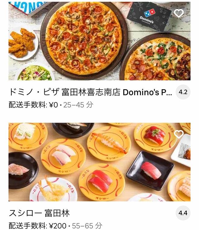 Ubereats tondabayashi 2109 03