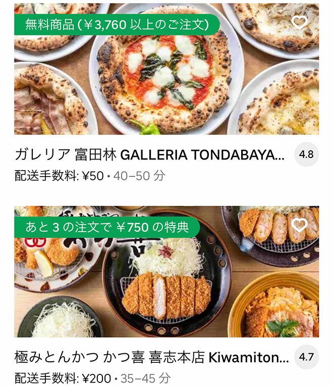 Ubereats tondabayashi 2109 06