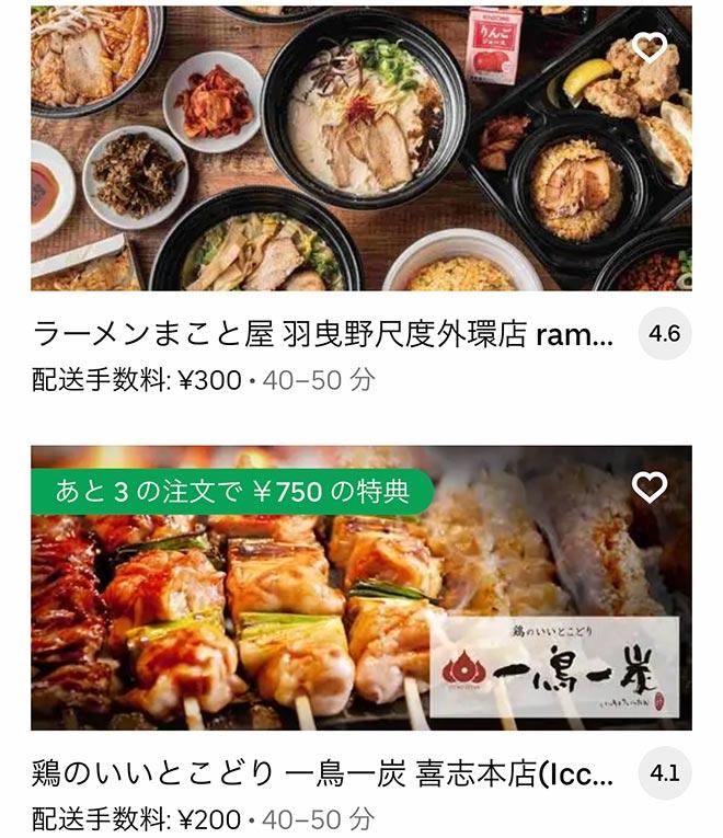 Ubereats tondabayashi 2109 07