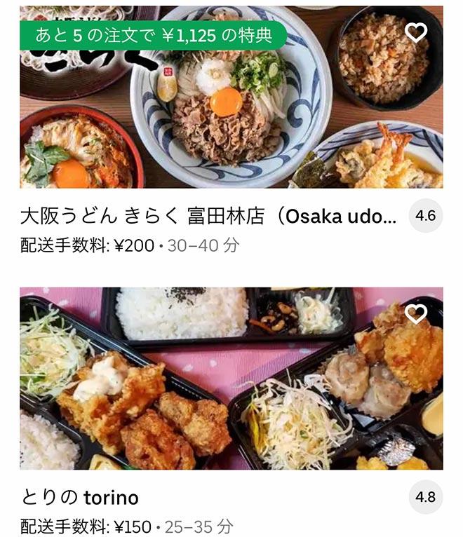Ubereats tondabayashi 2109 09