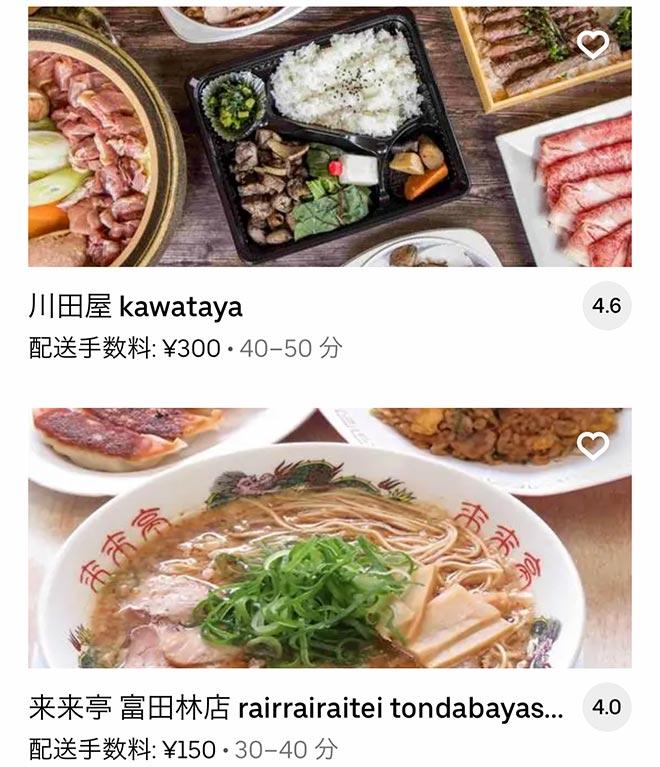 Ubereats tondabayashi 2109 10
