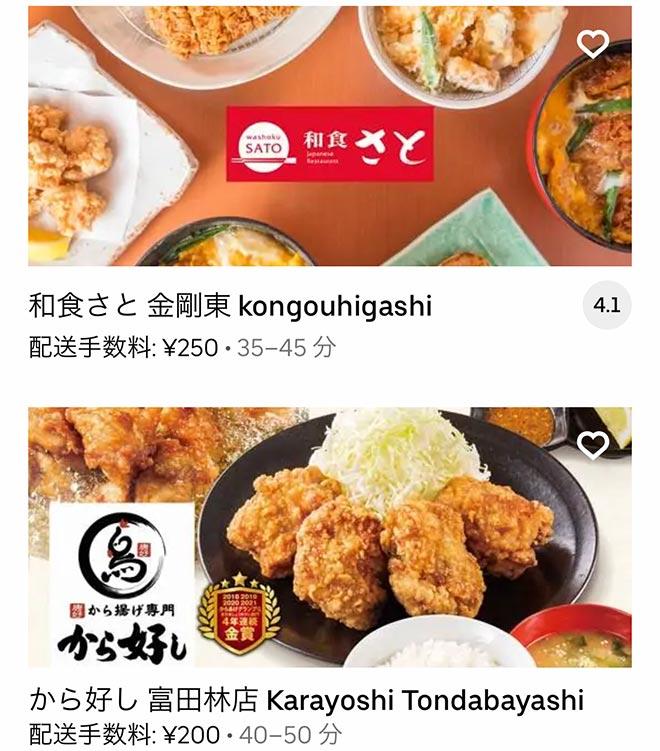Ubereats tondabayashi 2109 11