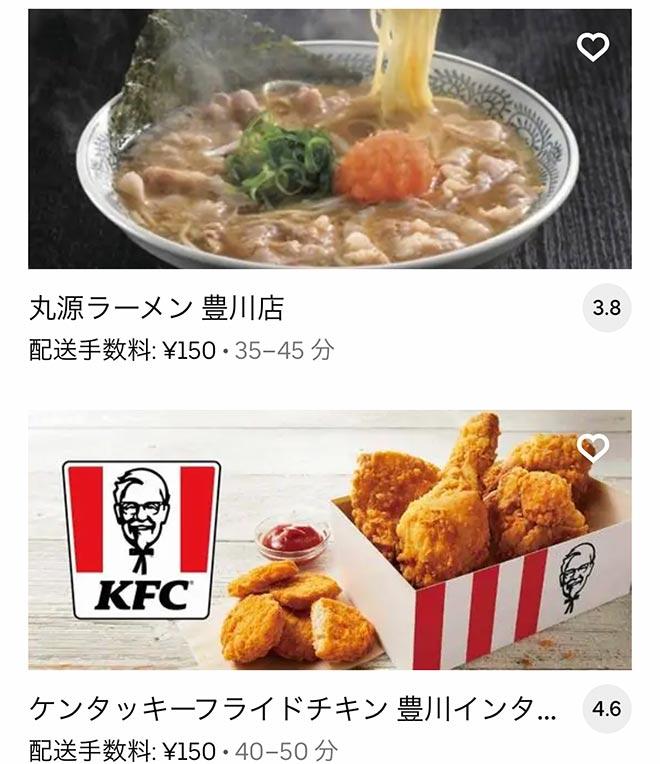 Ubereats toyokawa 2109 02