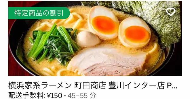 Ubereats toyokawa 2109 05