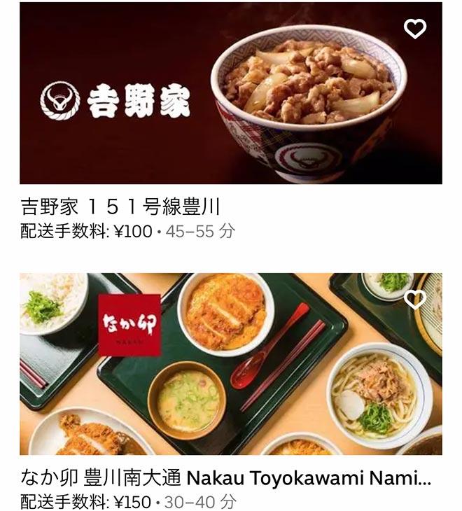 Ubereats toyokawa 2109 06