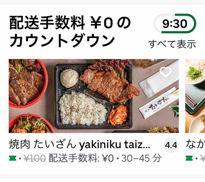 Ubereats tsurumaki 2109 00