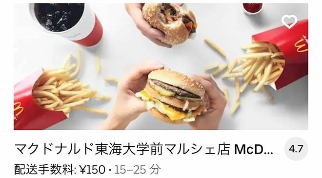 Ubereats tsurumaki 2109 01