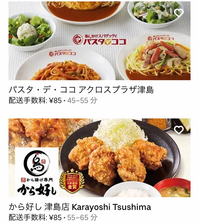 Ubereats tsushima 2109 04
