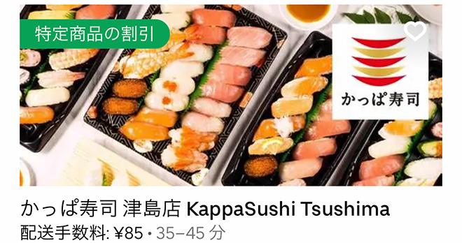 Ubereats tsushima 2109 06