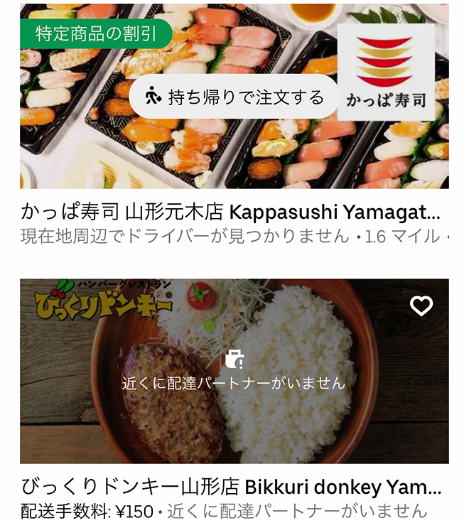 Ubereats yamagata 2109 10