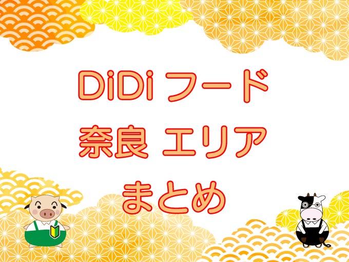 DiDiフード(ディディフード)奈良エリアのキャッチ画像