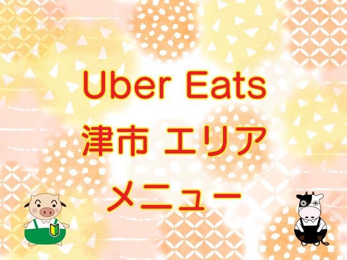 Uber Eats(ウーバーイーツ)津市エリアのキャッチ画像