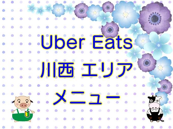 Uber Eats(ウーバーイーツ)川西市エリアのキャッチ画像