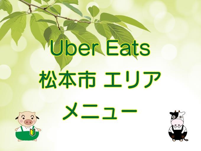 Uber Eats(ウーバーイーツ)松本市エリアのキャッチ画像