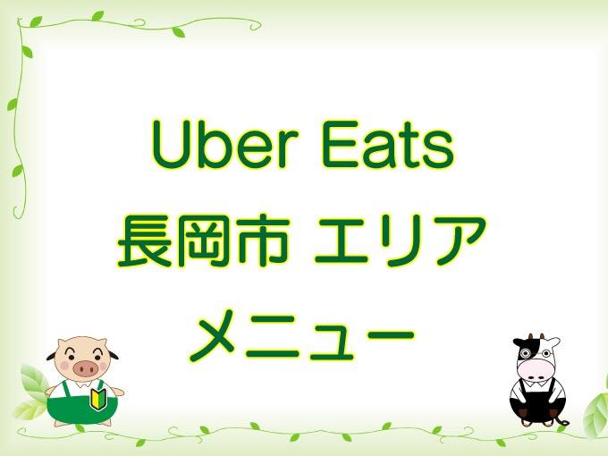 Uber Eats(ウーバーイーツ)長岡市エリアのキャッチ画像