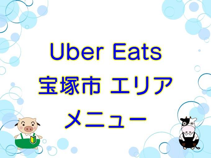 Uber Eats(ウーバーイーツ)宝塚市エリアのキャッチ画像