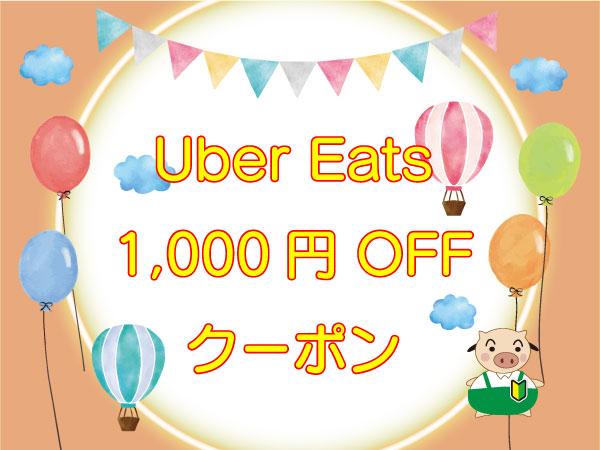 Uber Eats(ウーバーイーツ)クーポン